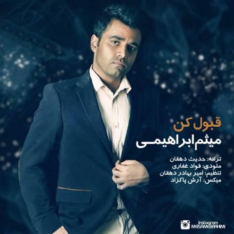 دانلود آهنگ جدید میثم ابراهیمی با نام قبول کن با بالاترین کیفیت به همراه متن آهنگ